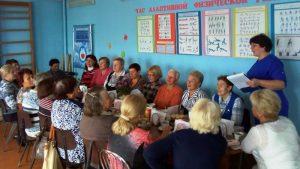 День пожилых людей 2018